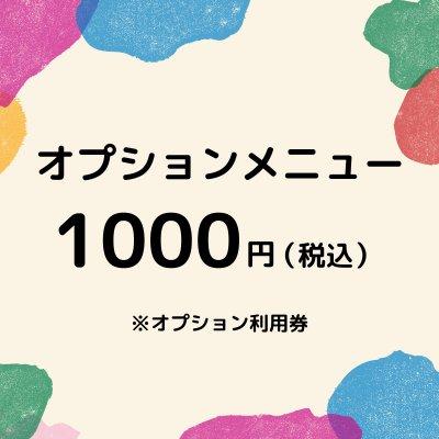 1000円金券 オプションメニュー利用券