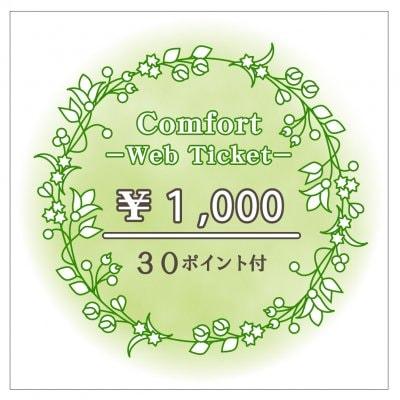 Comfort −コンフォート−【¥1,000チケット】
