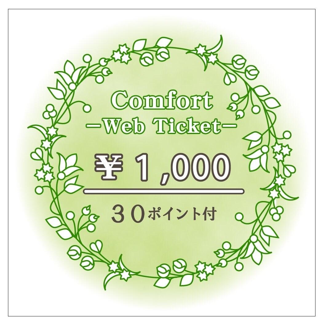 Comfort −コンフォート−【¥1,000チケット】のイメージその1