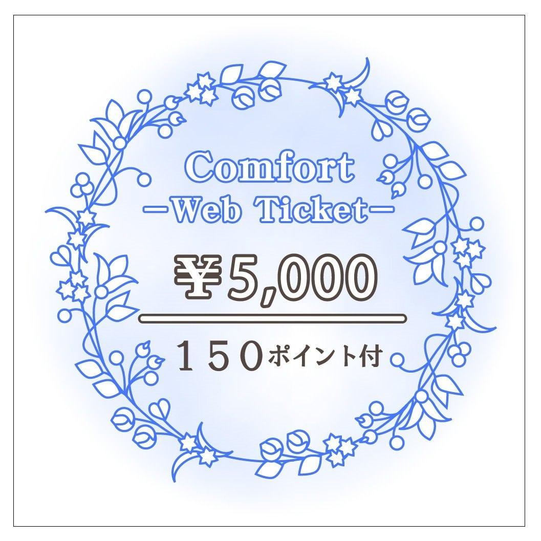 Comfort −コンフォート−【¥5,000チケット】のイメージその1