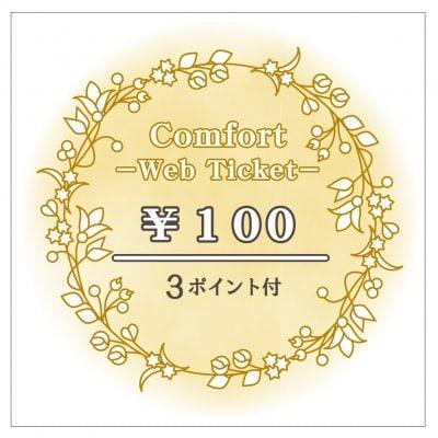 Comfort −コンフォート−【¥100チケット】