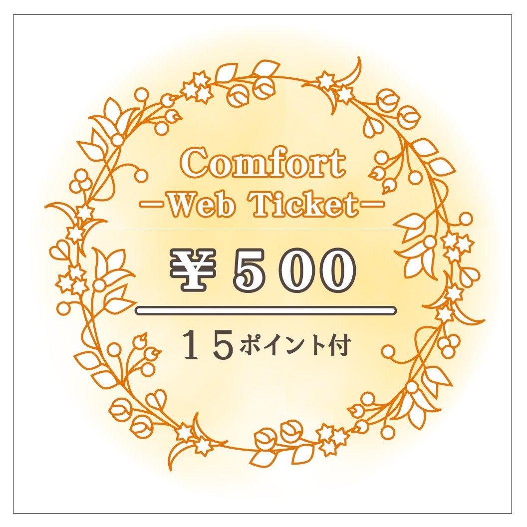 Comfort −コンフォート−【¥500チケット】のイメージその1