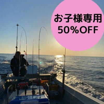 【8時間コース】★お子様専用50%OFF★ 遊漁船  乗船チケット(1名様分)    ※2名様より出船します   (最大4名様まで)