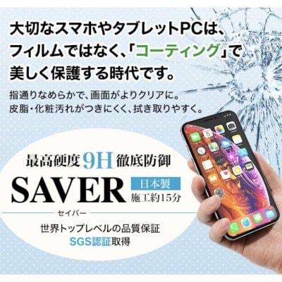 (久留米・筑後地区限定)スマートフォン・iphone/9Hガラスコーティング(両面)