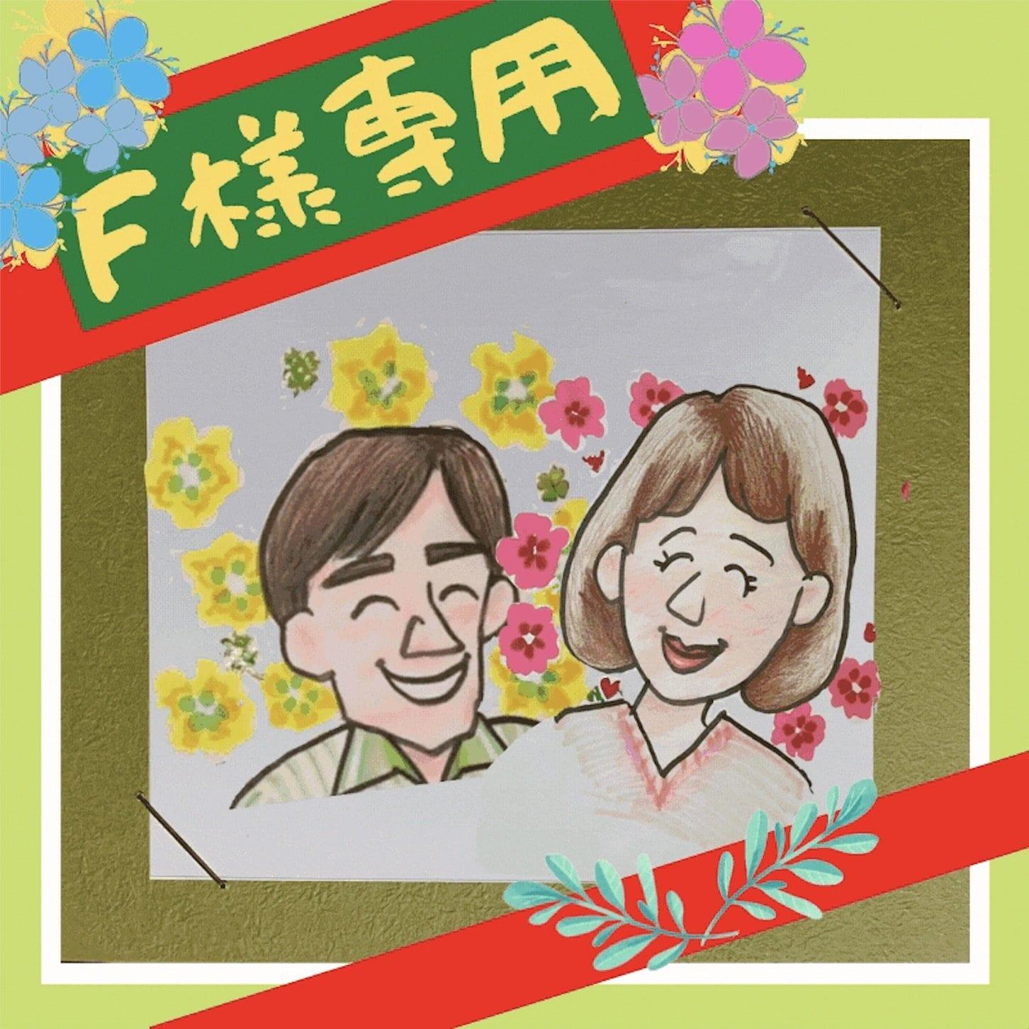 【F 様専用】超スペシャル記念日イラスト(似顔絵)のイメージその2