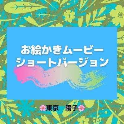 お絵かきムービー・ショートバージョン制作