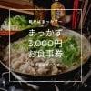我流酒場まっかず  お食事券 3,000円