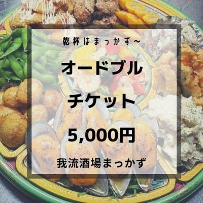 我流酒場まっかず  オードブルチケット 5,000円コース(7〜8人前)