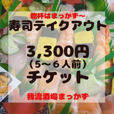 我流酒場まっかず  寿司持ち帰りチケット 3,300円コース(5〜6人前)