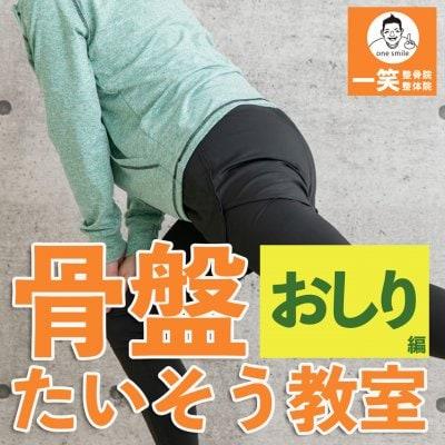 [2月18日]骨盤たいそう教室(おしり編)