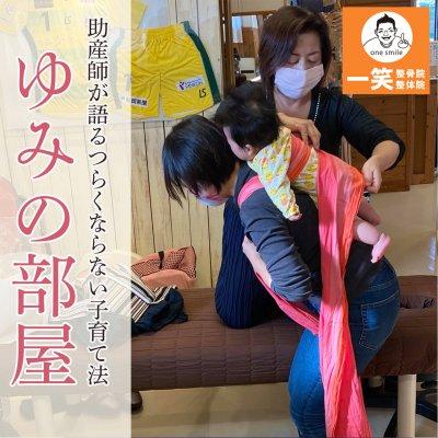 [2月16日]ゆみの部屋-助産師が語るつらくならない子育て法-