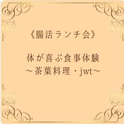 体が喜ぶ食事は胃がもたれない! 体が喜ぶ食事体験〜茶葉料理・JWT〜