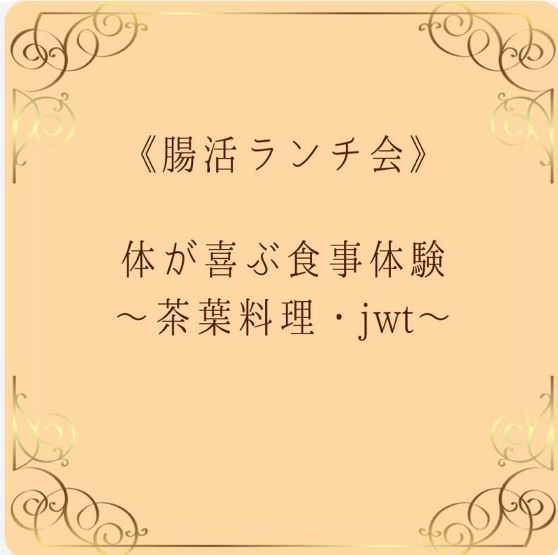 体が喜ぶ食事は胃がもたれない! 体が喜ぶ食事体験〜茶葉料理・JWT〜のイメージその1