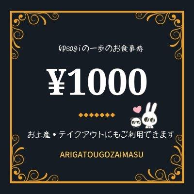 卯sagiの一歩 1000円分お食事券