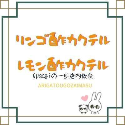 リンゴ酢カクテル・レモン酢カクテル