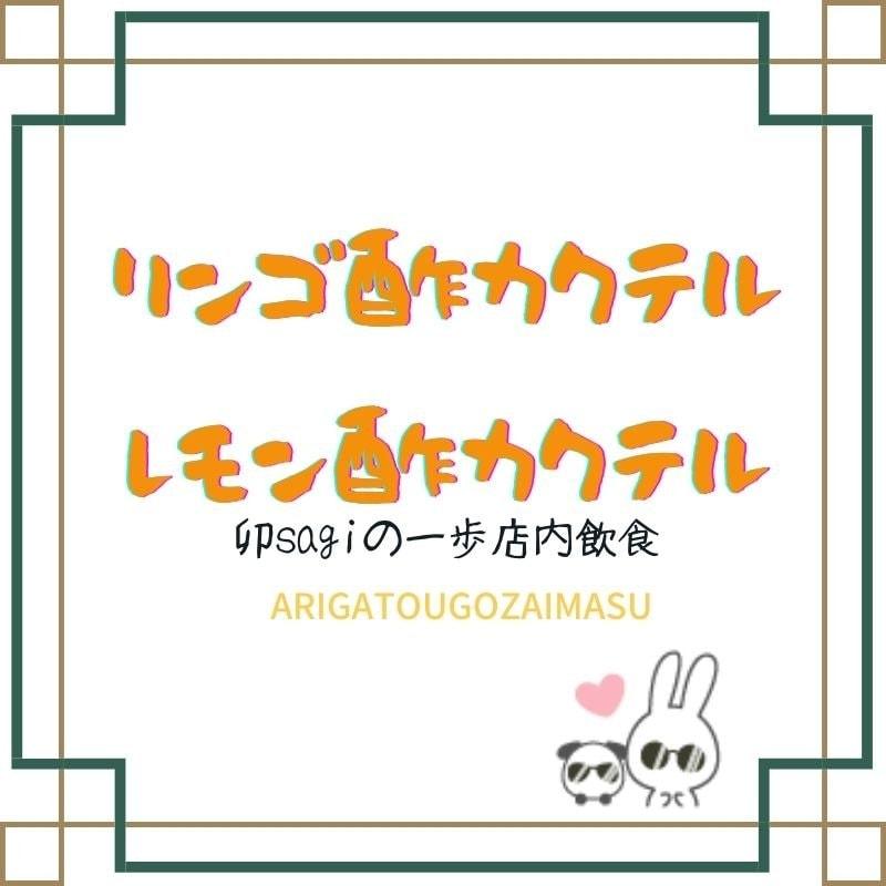 リンゴ酢カクテル・レモン酢カクテルのイメージその1