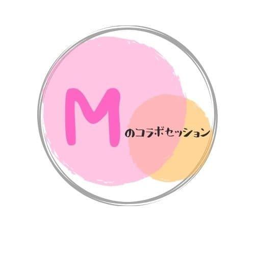 Mのコラボセッションのイメージその1