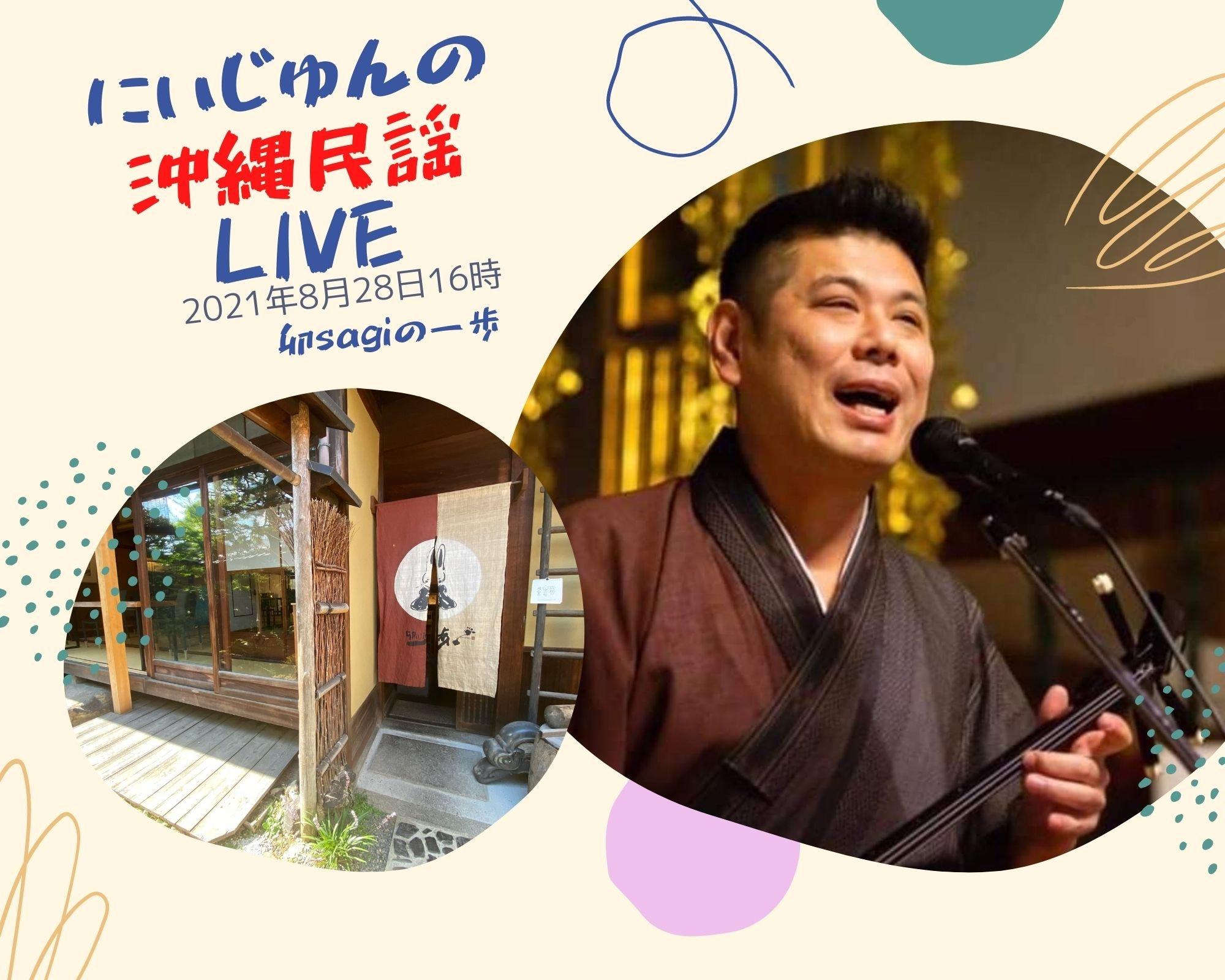 沖縄民謡ライブのイメージその1