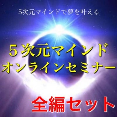5次元マインドオンラインセミナー【全編セット】