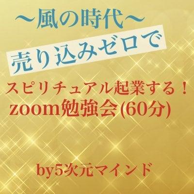 5次元マインドスピリチュアル起業zoom勉強会(60分)