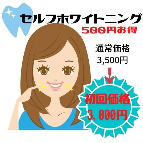 歯のセルフホワイトニング【初回限定価格】【通常価格3,500円⇒3,000円】のイメージその2