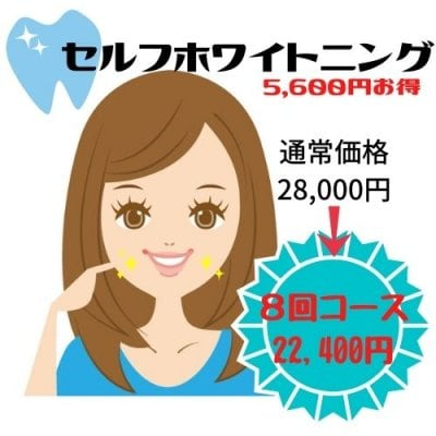 歯のセルフホワイトニング【8回コース】【1回あたり2,800円】【通常より5,600円お得】