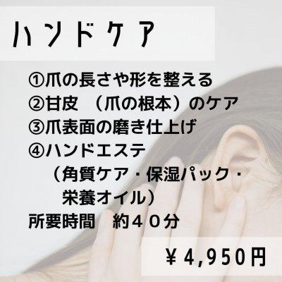 ハンドケア(男性可)