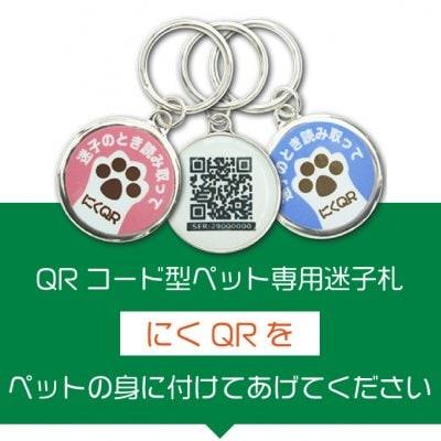 [犬猫用品]にくQR QRコード迷子札 大切なペットが迷子になってしまう前に 位置情報をメールでお知らせ