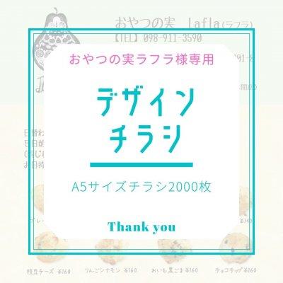 【Lafra様専用】チラシ2000枚