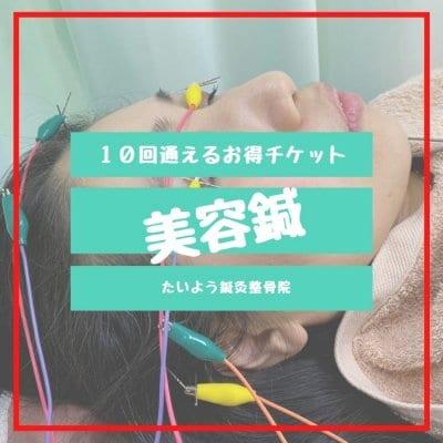 10回分|美容鍼|回数券|交通事故|整骨院|たいよう鍼灸整骨院