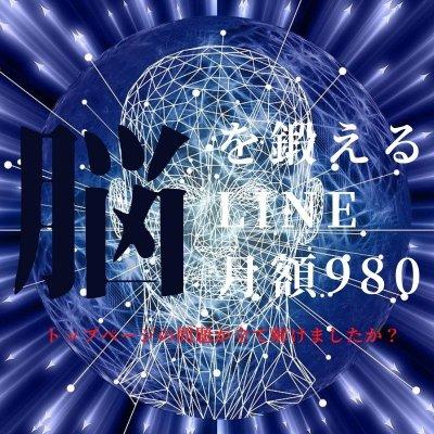 Dr.Brainオンライン教室【LINEで入校】月額制/ツクツク13周年記念‼︎100円キャンペーン