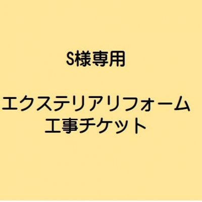 S様エクステリアリフォーム工事