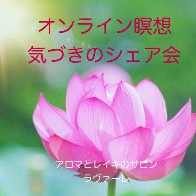 1月オンライン瞑想☆気づきシェア会☆参加チケット