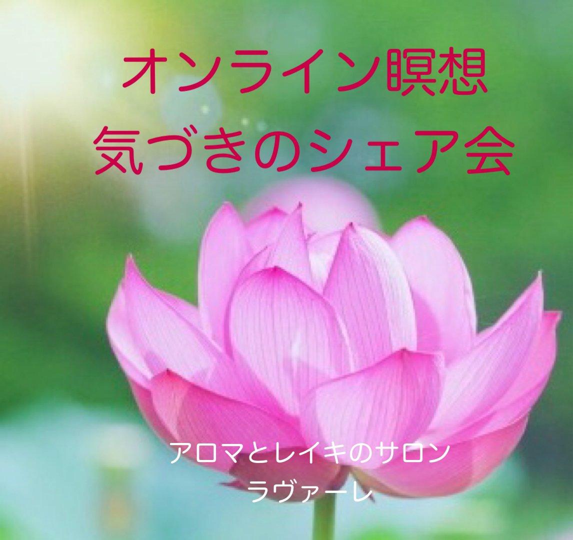 4月オンライン瞑想☆気づきシェア会☆参加チケットのイメージその1