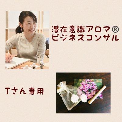 [1/2]ビジネスコンサルチケット【Tさん専用】