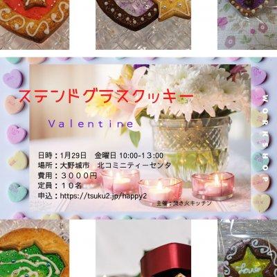 ステンドグラスクッキーレッスン〜Valentine