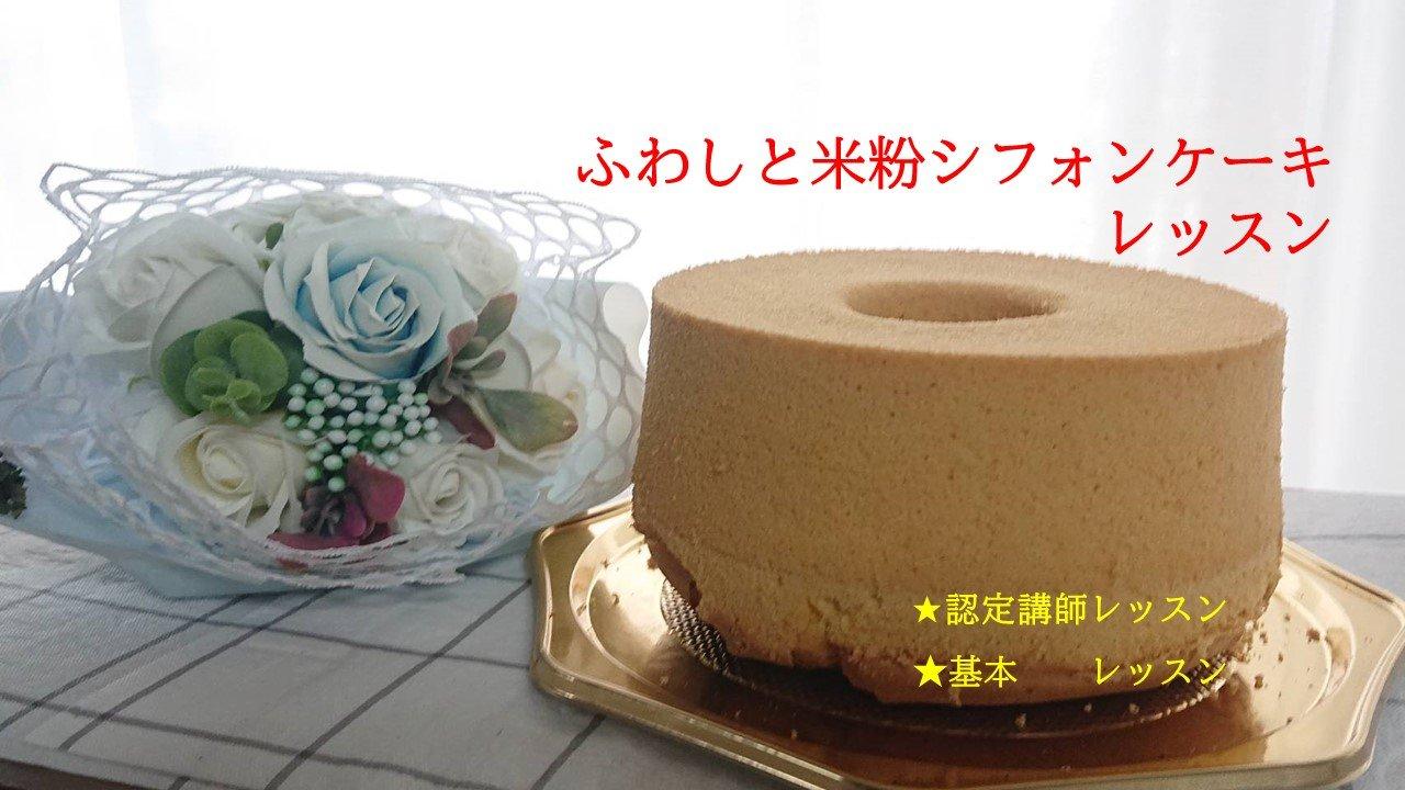11月8日 ふわしと米粉シフォンケーキレッスンのイメージその3