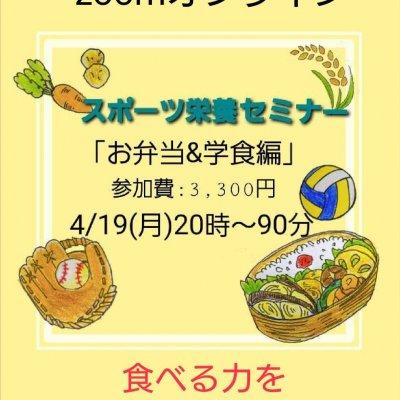 4月19日開講 オンライン講座「スポーツ栄養セミナー ★お弁当&学食編」