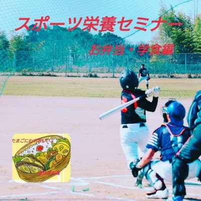 5月8日開講 オンライン講座「スポーツ栄養セミナー ★お弁当&学食編」