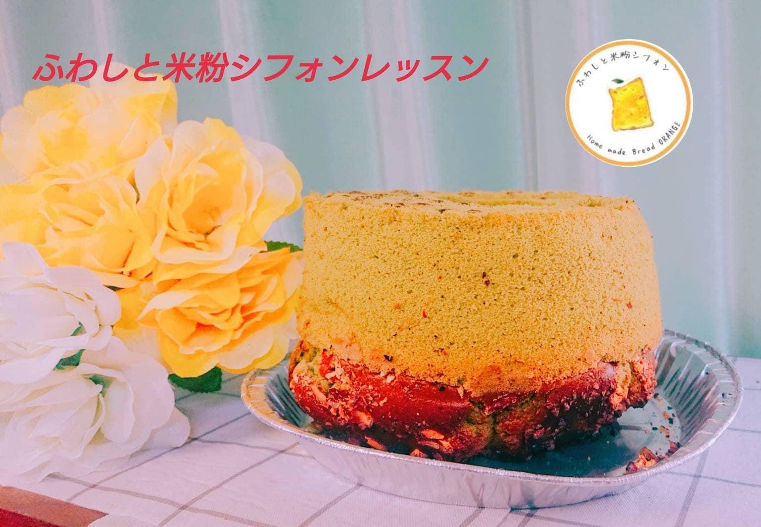 5月24日 ふわしと米粉シフォンケーキレッスンのイメージその1