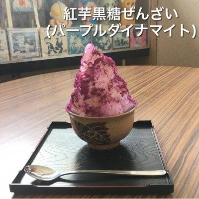 紅芋黒糖ぜんざい(パープルダイナマイト)