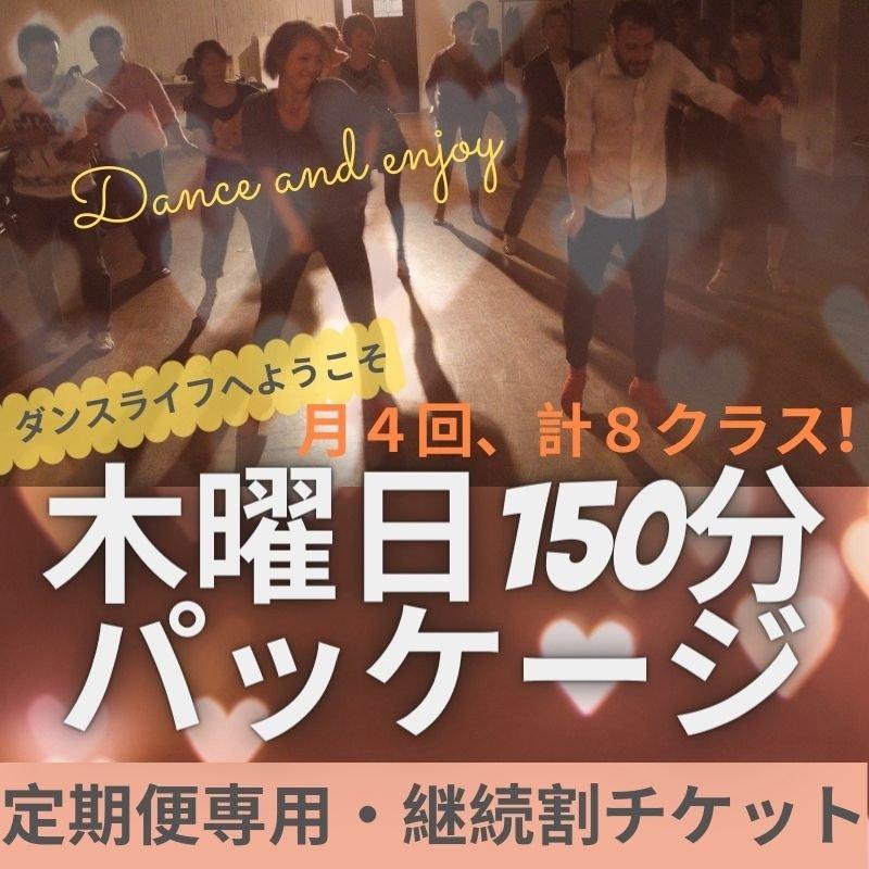 【定期便専用チケット】木曜日パッケージ150分(4回)のイメージその1