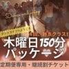 【定期便専用チケット】木曜日パッケージ150分(4回)