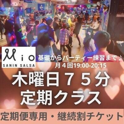 【定期便専用チケット】サルサ基礎クラス(75分)4回