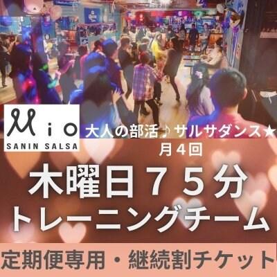 【定期便専用チケット】木曜日トレーニングチーム(75分)4回