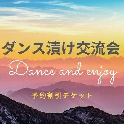 【現地払い限定】ダンス漬け交流会(クラス) salsa retreat