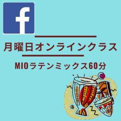 毎週月曜日【FACEBOOK】ラテンミックス MONDAY60分