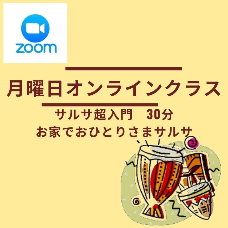 【ZOOM】おひとりさまサルサ超入門30分のイメージその1