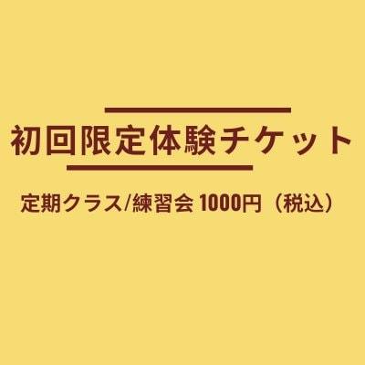 【現地払い専用】初回限定サルサ体験チケット