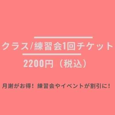 クラス/練習会 1回チケット